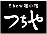 SHOW和の宿つちや ~豊臣の隠れ茶の間~≪公式HP≫